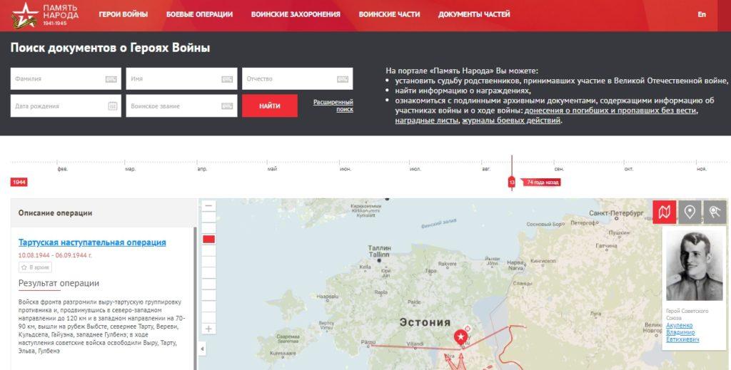 Память народа - главная страница официального сайта
