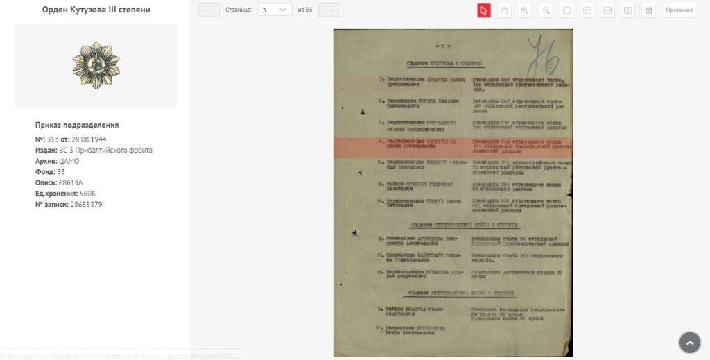Архивный документ о награде на сайте Память народа