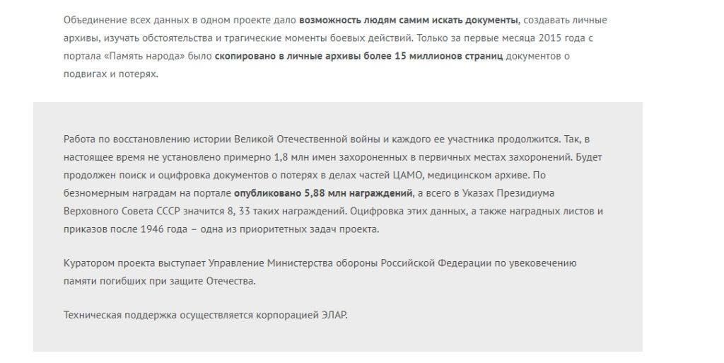 Память Народа - сведения о проекте Министерства обороны РФ