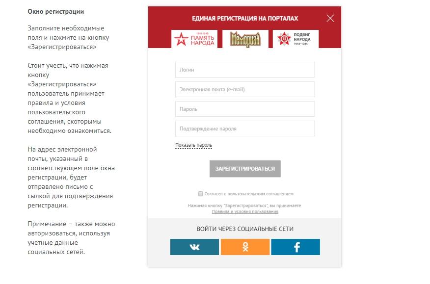 Форма регистрации пользователя сайта Память народа