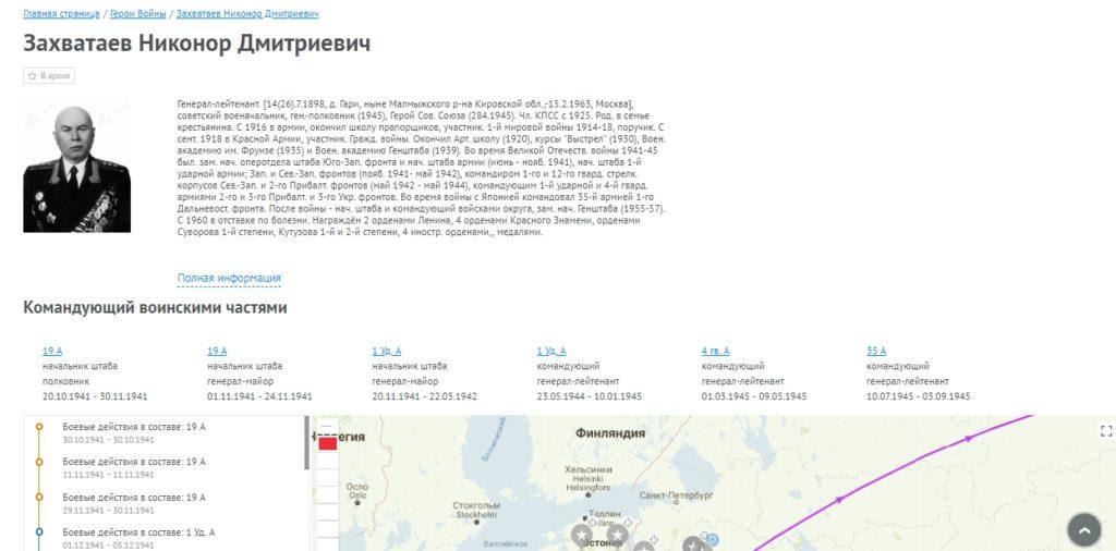 Информация о боевом пути офицера ВОВ на официальном сайте память народа